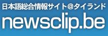中国:ネット世論誘導集団「五毛党」の育成訓練が話題に | newsclip (ニュース、ASEAN、その他のニュース)