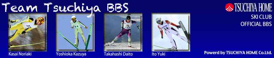 Team Tsuchiya BBS | 土屋ホームスキー部応援掲示板 | 外断熱の家土屋ホーム