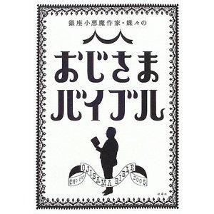 婚活連続殺人事件犯・木嶋佳苗がブログ「拘置所日記」を開設していた