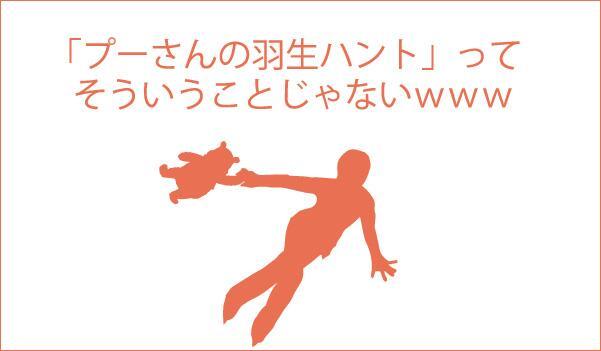 羽生結弦選手の為にディズニーが「羽生くんコーナー」を作るw