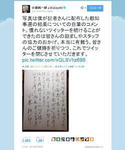 「これでツイッターを閉じさせていただきます」 小泉純一郎元首相が『Twitter』終了宣言 - Ameba News [アメーバニュース]