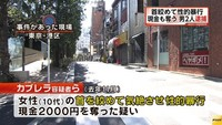 六本木で若い女性の首絞め気絶させ性的暴行、現金奪う 2人逮捕(フジテレビ系(FNN)) - Yahoo!ニュース