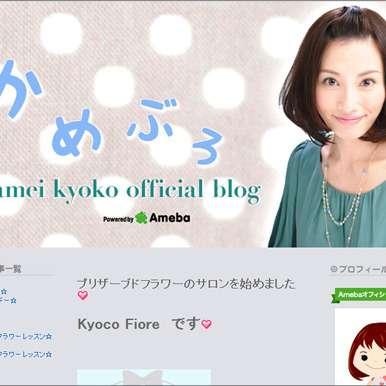 元テレ東人気アナ・亀井京子の開運マニアっぷりが新興宗教みたいでドン引き!?(1/2) - メンズサイゾー