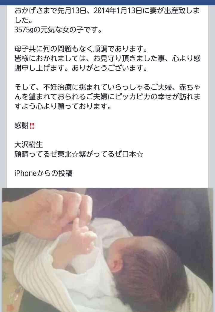 大沢樹生、女児誕生をブログで報告「心より感謝」