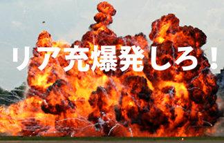 「リア充爆発しろ」に対抗する名言が生まれるwwwwwwwwwwww : はちま起稿