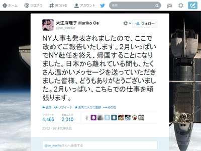 テレビ東京・大江麻理子アナが帰国報告→三村マサカズ『モヤさま』メンバーで「飲みいくよー!」