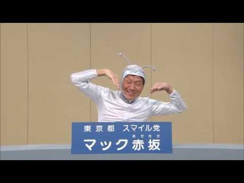 2012 東京都知事選挙 マック赤坂 政見放送 (民放版) - YouTube