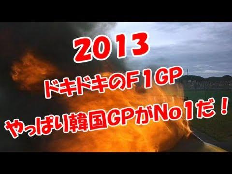 【韓国No1】記録だらけのF1韓国グランプリ - YouTube