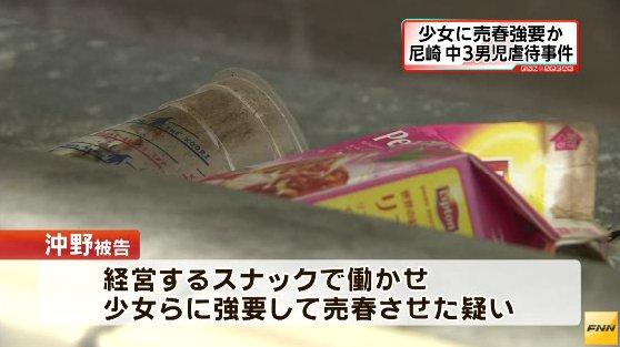 【尼崎中3虐待】営業中の量販店で少女の裸を動画撮影、沖野玉枝被告らを再逮捕