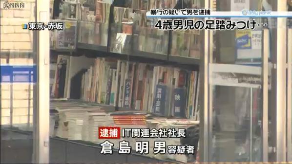 書店で座り本読む4歳男児の足踏みつける…IT会社社長を逮捕