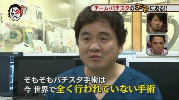 【実況&感想】チーム・バチスタ4 螺鈿迷宮【最終回】