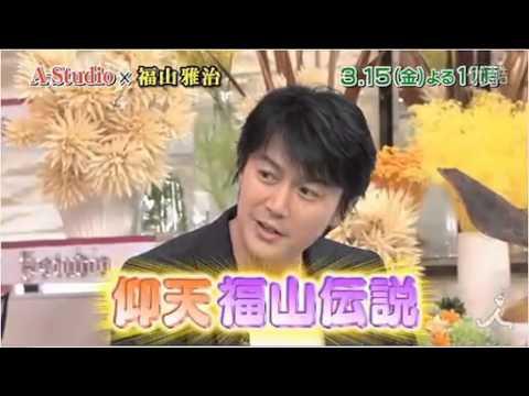 2013 03 15 TBS A Studio 予告(ゲスト:福山雅治) - YouTube