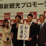 「おしい!」広島を「おいしい!」広島に 広島県、大型観光キャンペーンがスタート #広報会議 | AdverTimes(アドタイ)