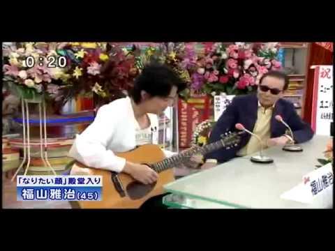いいとも 福山雅治のギターにあわせてタモさんが歌う 2014 3 26 - YouTube