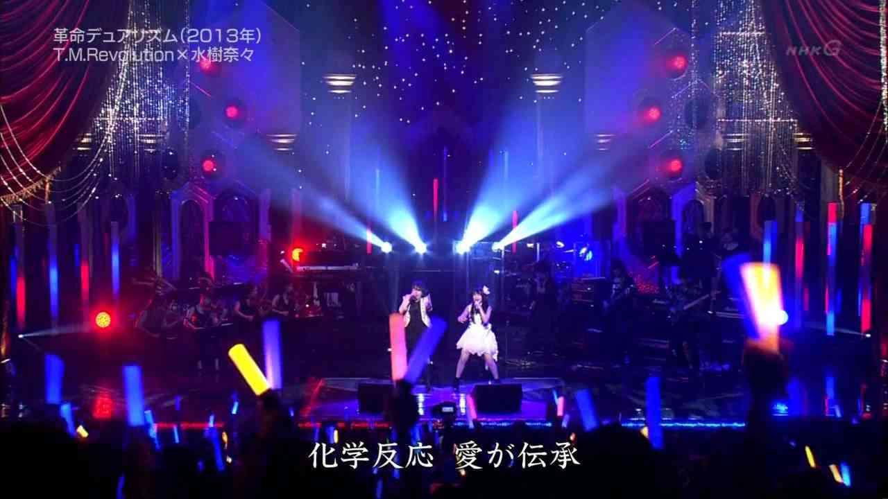 Kakumei Dualism - T.M.Revolution x Nana Mizuki Live  NHK-G - YouTube