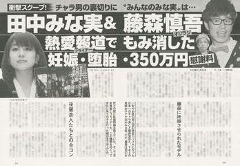 オリエンタルラジオ藤森慎吾、田中みな実アナと実家にあいさつ済みでついに結婚か!?