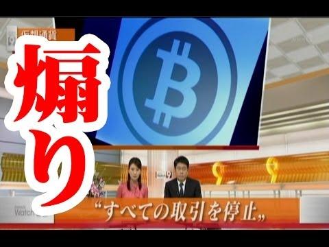 謎のビットコインを特集するNHK - YouTube