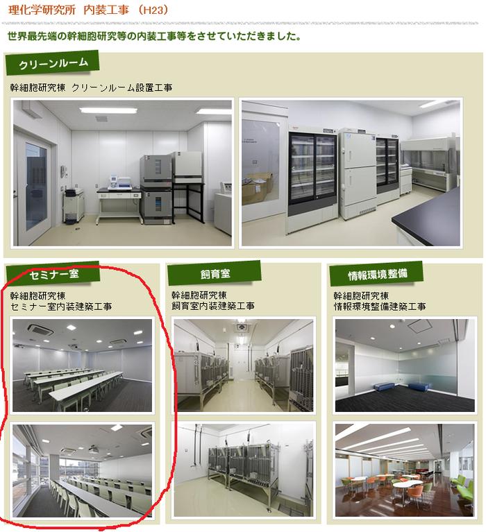 STAP細胞で話題の理化学研究所の無駄遣いが酷い…税金で1000万円の高級家具を購入