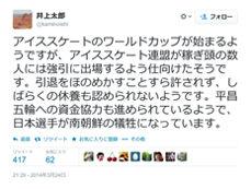 痛いニュース(ノ∀`) : スケート連盟、浅田真央らのCMギャラを平昌五輪資金協力として韓国に寄付 - ライブドアブログ