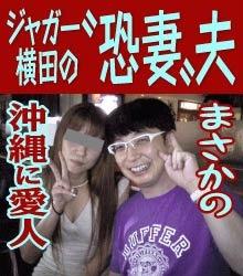 【フライデー】ジャガー横田の夫で医師の木下博勝さん、優木まおみ似の愛人報道