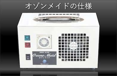 オゾン発生器 オゾンメイド ホテル、自動車内の消臭に最適のオゾン発生器