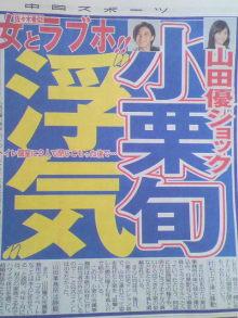 黒木メイサと密会報道の小栗旬、朝帰りした日の山田優のブログが切ない…