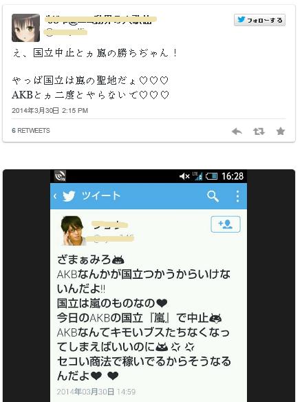 「ざまあみろ国立(競技場)は嵐のものなの」 AKB48公演中止で嵐ファンがツイート←これに対して批判の声も…。