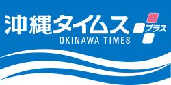 [新聞と権力](4)[敵視]懐柔不発 強まる圧力 | 沖縄タイムス+プラス