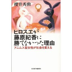 Amazon.co.jp: ヒロスエが藤原紀香に勝てなかった理由―アニムス型女性が社会を変える: 桜井 秀勲: 本