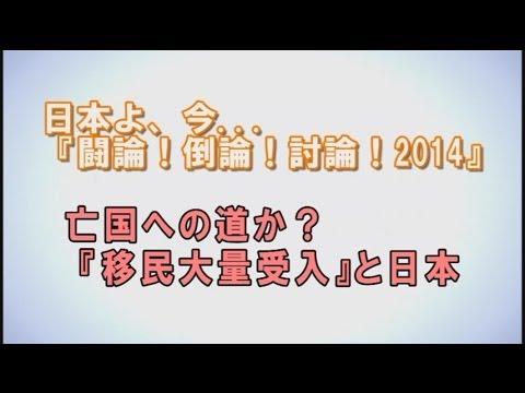 1/3【討論!】亡国への道か?『移民大量受入』と日本[桜H26/4/12] - YouTube