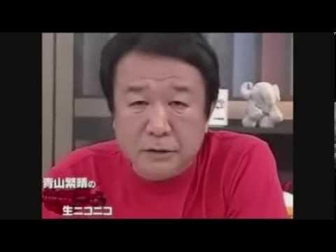 恥知らずの青山繁晴さん、TPPで華麗なる掌返し - YouTube