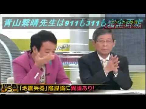 311_0001 青山繁晴「人工地震じゃない!」 - YouTube