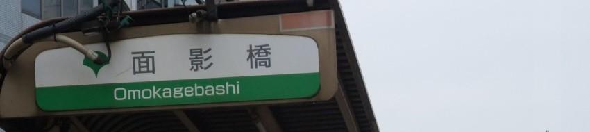 ホーム - 日本景伝会