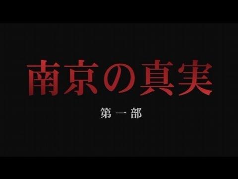 【部分公開】「南京の真実」第一部「七人の『死刑囚』」[桜H24/7/28] - YouTube