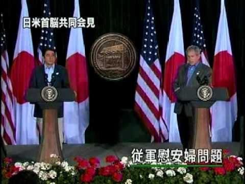 安倍総理、従軍慰安婦問題を謝罪 - YouTube