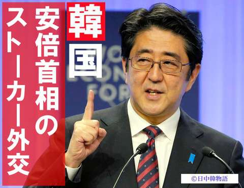 韓国 「安倍首相のストーカー外交!!」 : 日中韓夢物語 -日本を中国と韓国から守れ!-