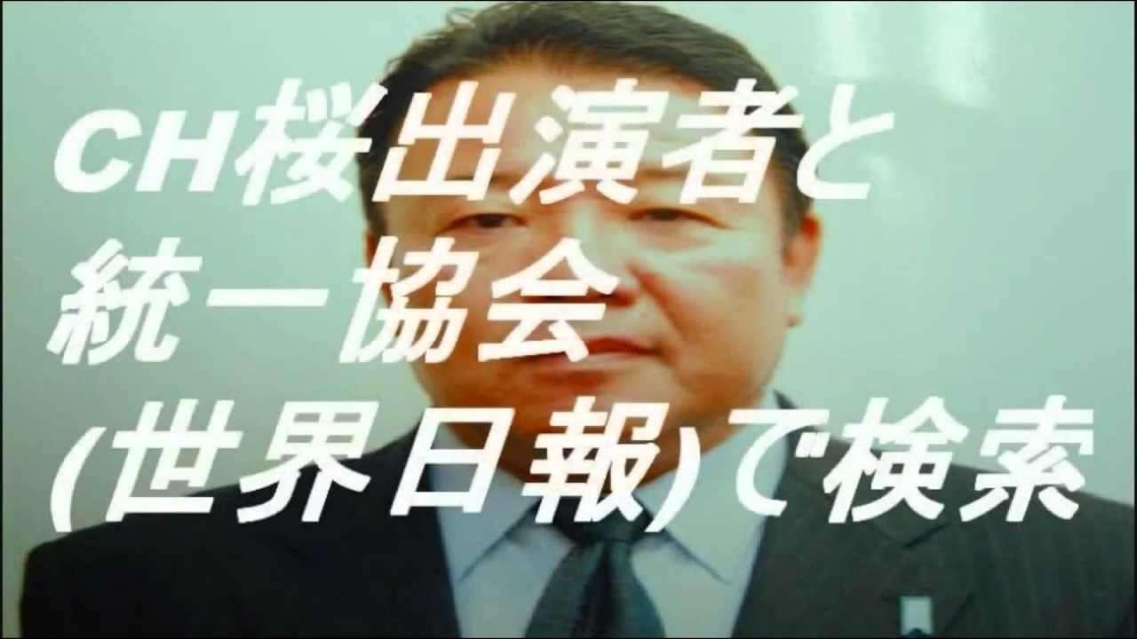<チャンネル桜>は<統一協会>と一切関係ありません - YouTube