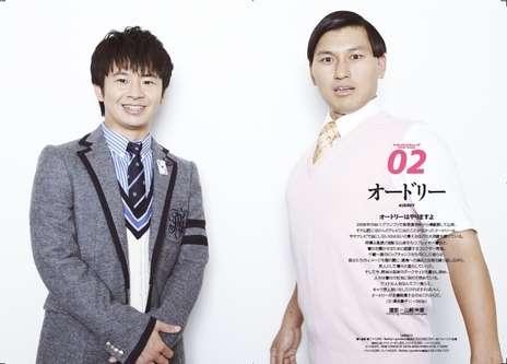オードリー (テレビドラマ)の画像 p1_14