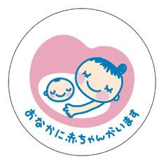 マタニティマークをつけた妊婦に嫌がらせ…「社会の闇が深まっている」との指摘