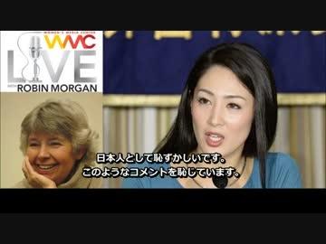 吉松育美さん、米ラジオで慰安婦問題について語る ‐ ニコニコ動画:GINZA