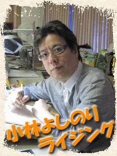 小林よしのりライジング:小林よしのりチャンネル(小林よしのり(漫画家)) - ニコニコチャンネル:エンタメ
