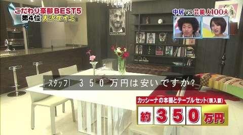 IKKO、超高級マンションの値段20億…じゅうたんは350万円、ソファ300万円