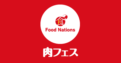 Food Nations 肉フェス