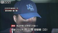 重要文化財ねらい寺に…逃亡の韓国人を逮捕(日本テレビ系(NNN)) - Yahoo!ニュース