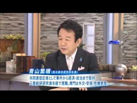 【青山繫晴】ザ・ボイスそこまで言うか 2014 04 17 - YouTube