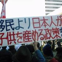 キャンペーン | 年間20万人移民受け入れに断固反対します! | Change.org