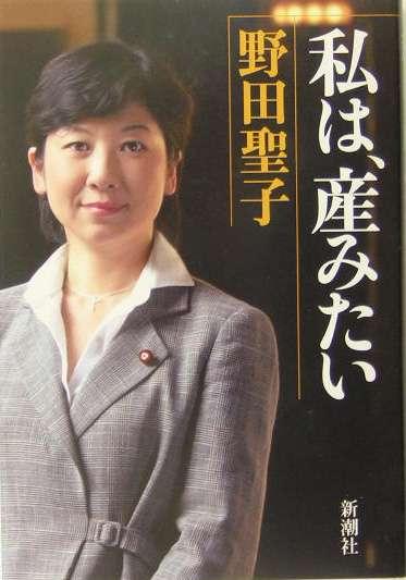 野田聖子、電車でのベビーカー問題を語る「子連れ専用車両などを作るべき」