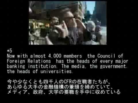 「俺たちはCFRが911テロを指揮したってことを知っているんだ!」 - YouTube