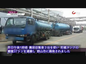 韓国食品大手、調味料原料をバキュームカーで運搬して摘発 ‐ ニコニコ動画:GINZA