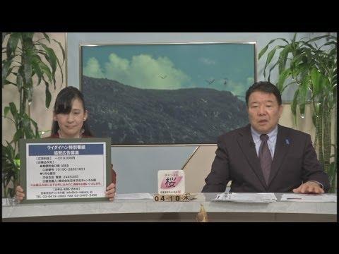 【超限戦】ライダイハン特別番組・協賛広告募集[桜H26/4/10] - YouTube